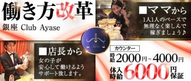 クラブ 綾瀬【公式求人・体入情報】(銀座クラブ)の求人・バイト・体験入店情報