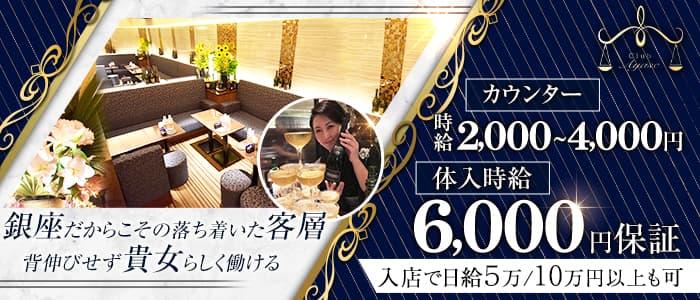 クラブ 綾瀬【公式求人・体入情報】 銀座クラブ バナー