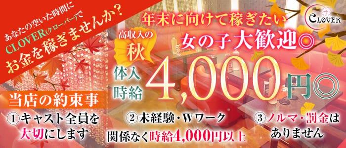 【下高井戸】Club CLOVER (クローバー) 新宿キャバクラ バナー