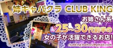 CLUBキング【公式求人情報】(武蔵小杉キャバクラ)の求人・バイト・体験入店情報