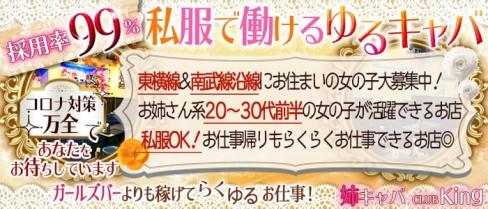 姉キャバ CLUBキング【公式求人情報】(武蔵小杉姉キャバ・半熟キャバ)の求人・バイト・体験入店情報
