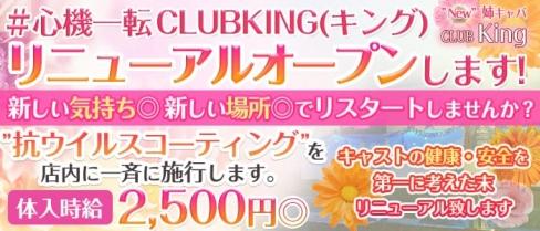 """New"" 姉キャバ CLUBKing(クラブキング)【公式求人・体入情報】(武蔵小杉姉キャバ・半熟キャバ)の求人・バイト・体験入店情報"