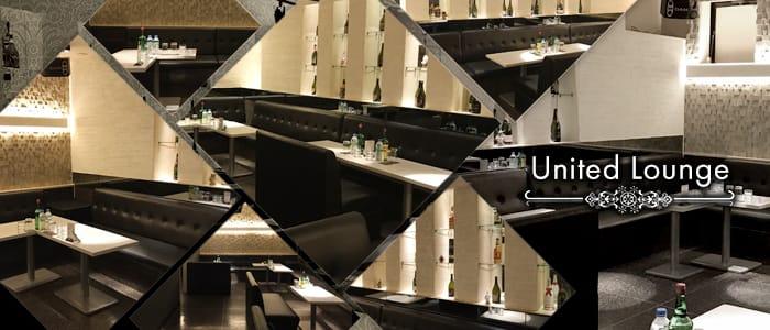 United Lounge(ユナイテッド ラウンジ) バナー