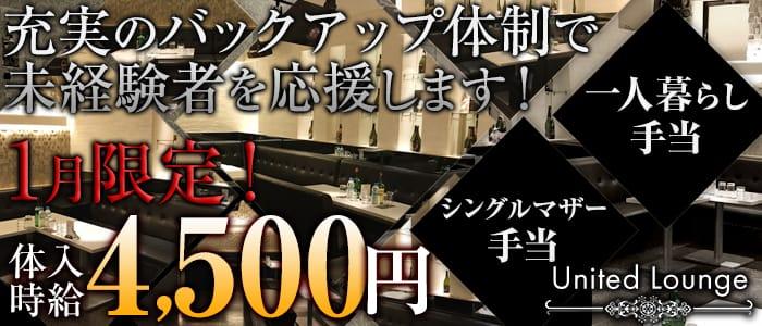 United Lounge(ユナイテッド ラウンジ) 坂戸キャバクラ バナー