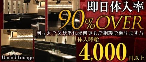 United Lounge(ユナイテッド ラウンジ)【公式求人情報】(坂戸キャバクラ)の求人・バイト・体験入店情報