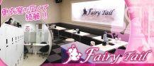 CLUB Fairy tail(フェアリーテイル)【公式求人情報】 バナー