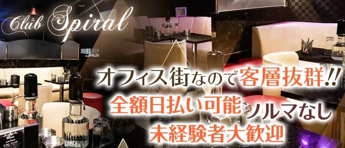 Club Spiral(クラブスパイラル) 神楽坂キャバクラ バナー