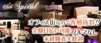 Club Spiral(クラブスパイラル)【公式求人情報】