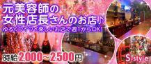 S-style(エススタイル)【公式求人情報】 バナー