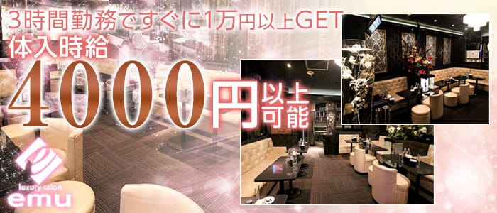 Luxury salon emu(エミュー) 蒲田キャバクラ バナー