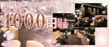 Luxury salon emu(エミュー)【公式求人情報】 バナー