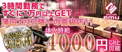 Luxury salon emu(エミュー)【公式求人情報】(蒲田キャバクラ)の求人・バイト・体験入店情報
