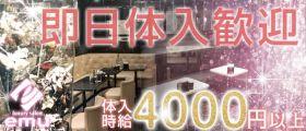 Luxury salon emu(エミュー) 蒲田キャバクラ 即日体入募集バナー