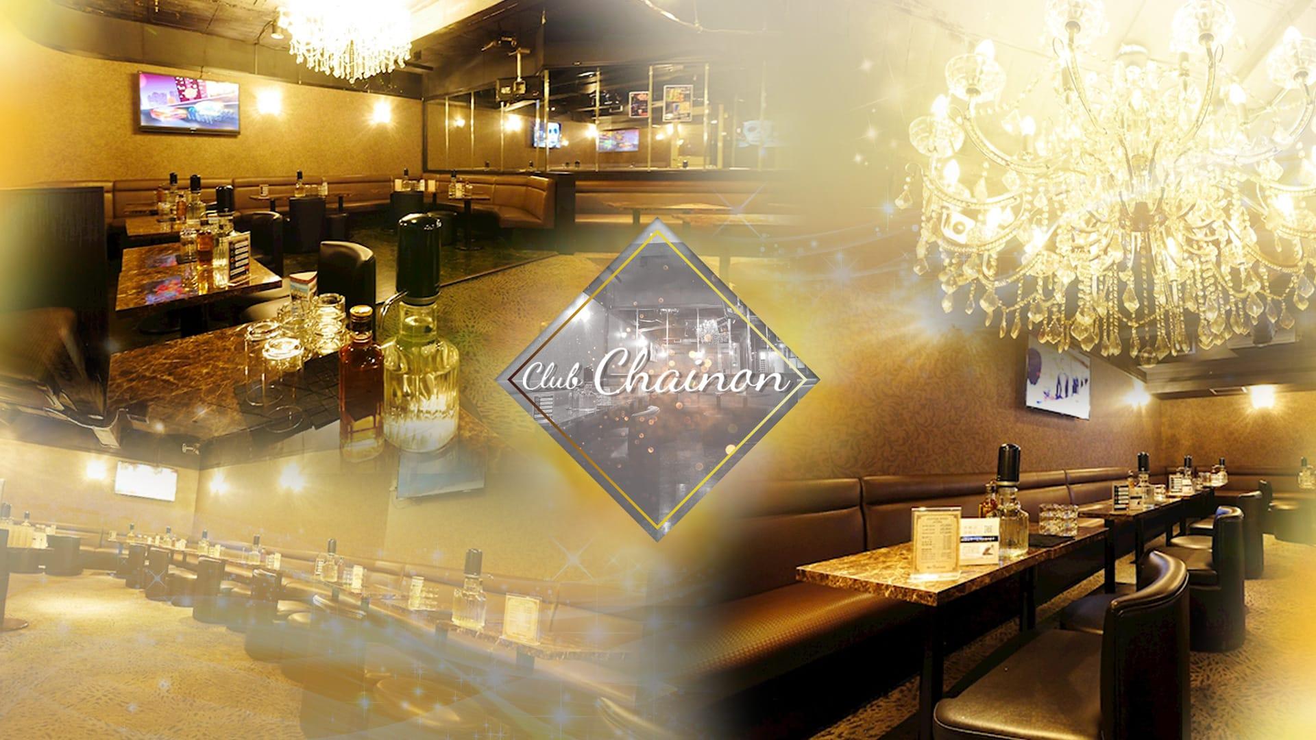 Club Chainon(クラブシェノン) TOP画像