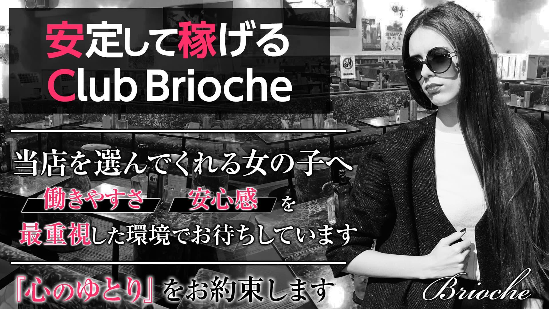"""【竹ノ塚駅東口】""""New""""Club Brioche(ブリオーシェ)【公式求人・体入情報】 北千住キャバクラ TOP画像"""