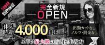 """【竹ノ塚駅東口】""""New""""Club Brioche(ブリオーシェ)【公式求人・体入情報】 バナー"""
