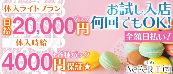 NeFeR-T-iti(ネフェルティティ) 西川口キャバクラ バナー