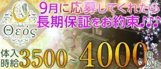 クラブ セオース【公式求人情報】