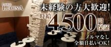 Lounge LUCINA(ルキナ)【公式求人情報】 バナー