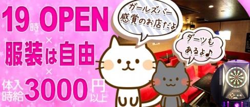 ロミオ&ジュリエット【公式求人情報】(横須賀キャバクラ)の求人・バイト・体験入店情報