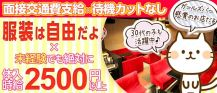 【横須賀中央】ロミオ&ジュリエット【公式求人情報】 バナー