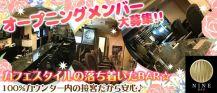 GIRL'S BAR NINE(ナイン)【公式求人情報】 バナー