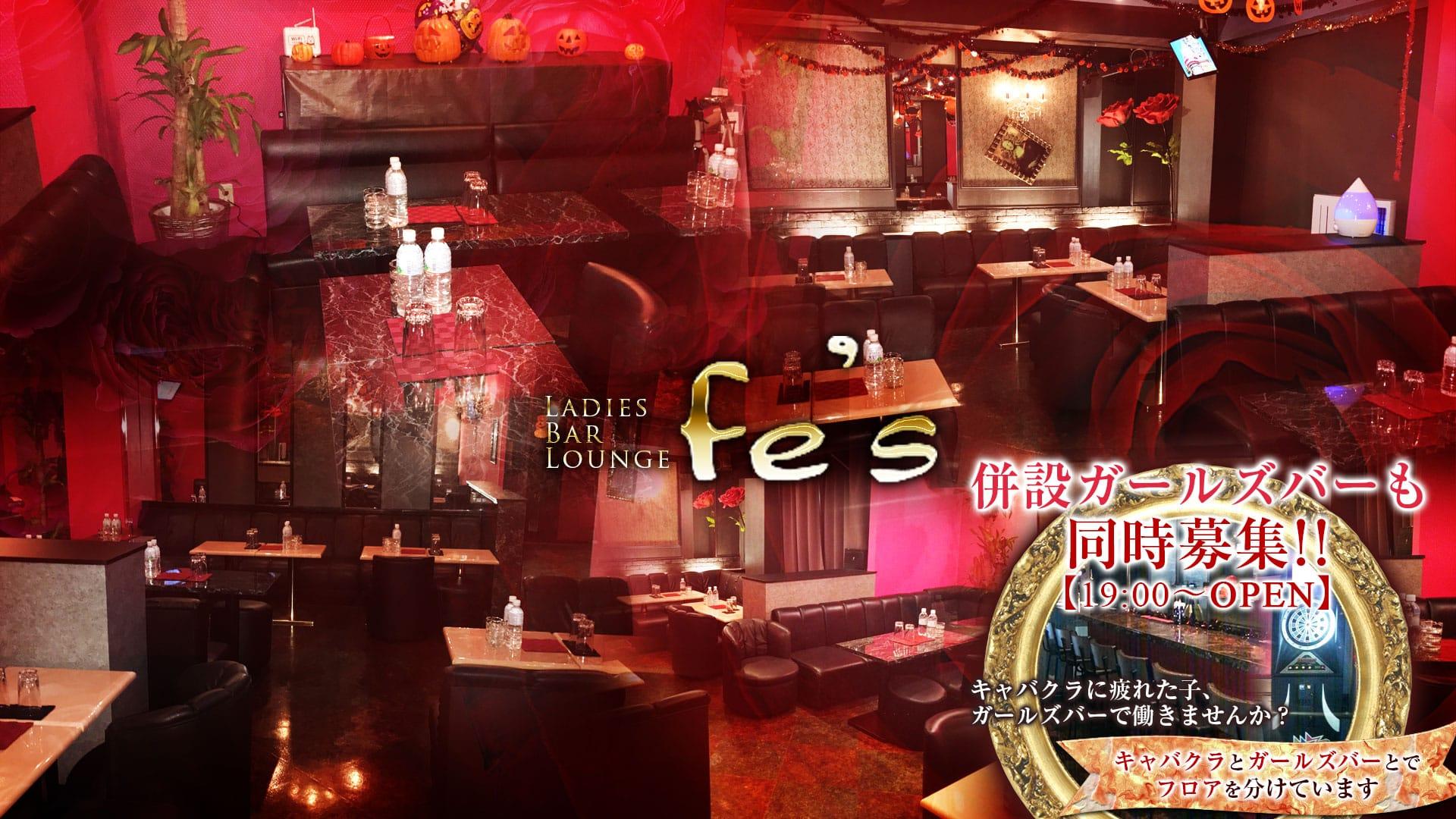 Ladies Bar Lounge Fe's~フィス~ 相模原キャバクラ TOP画像