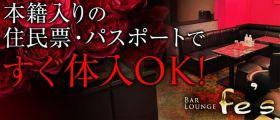 Ladies Bar Lounge Fe's~フィス~ 相模原キャバクラ 即日体入募集バナー