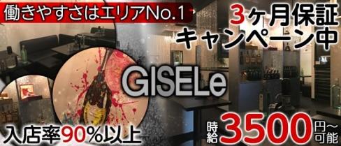 GISELe~ジゼル~【公式求人情報】(熊谷キャバクラ)の求人・バイト・体験入店情報