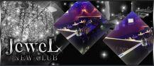 NEW Club Jewel(ジュエル)【公式求人情報】 バナー