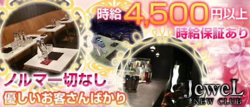 NEW Club Jewel(ジュエル)【公式求人情報】(神田キャバクラ)の求人・バイト・体験入店情報