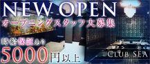 Club SEA(クラブシー)【公式求人情報】 バナー