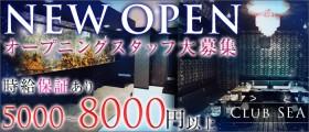 Club SEA(クラブシー)【公式求人情報】