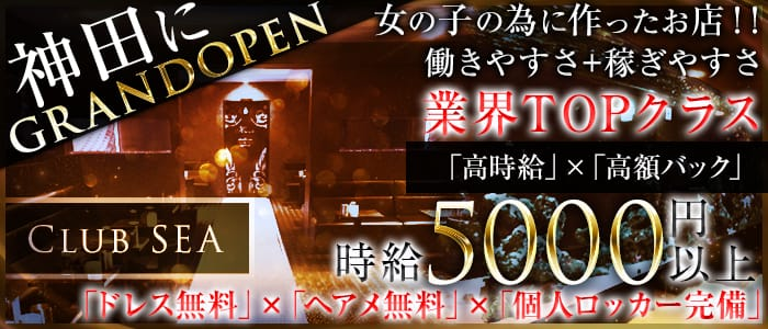 Club SEA(クラブシー) 神田キャバクラ バナー