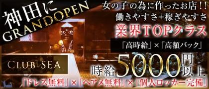 Club SEA(クラブシー)【公式求人情報】(神田キャバクラ)の求人・バイト・体験入店情報