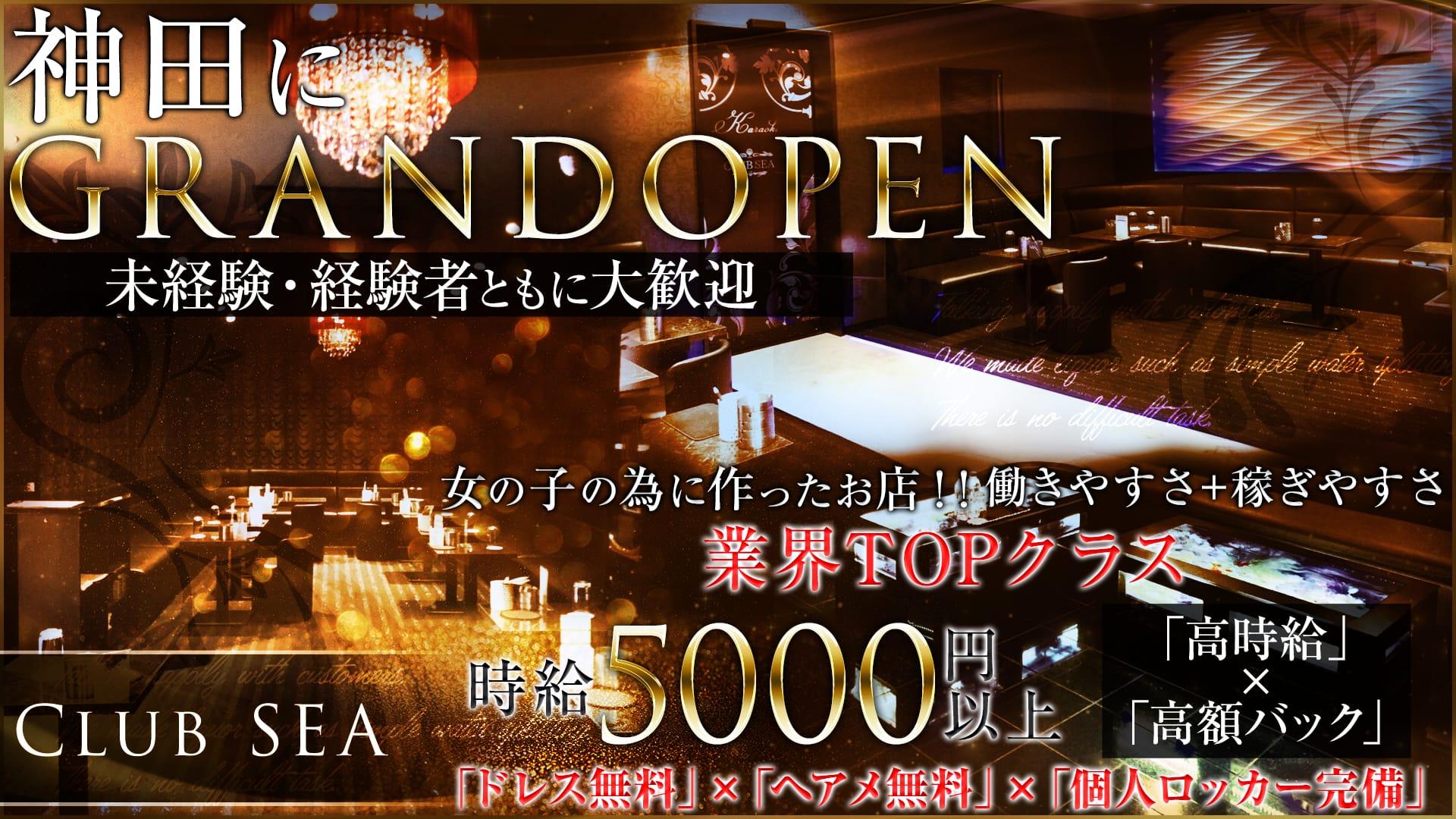Club SEA(クラブシー) 神田キャバクラ TOP画像