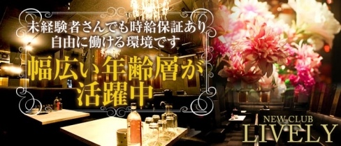 NEW CLUB LIVELY(ライブリー)【公式求人情報】(熊谷キャバクラ)の求人・バイト・体験入店情報