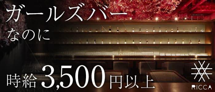 Bar RICCA六花(リッカ)【公式求人・体入情報】 神楽坂ガールズバー バナー