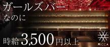 Bar RICCA六花(リッカ)【公式求人・体入情報】 バナー