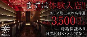 Bar RICCA六花(リッカ) 神楽坂ガールズバー 即日体入募集バナー