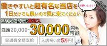 CLUB Premier(プレミア)【公式求人情報】 バナー