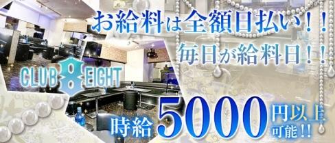 Club Eight~クラブエイト~【公式求人情報】(西川口キャバクラ)の求人・バイト・体験入店情報