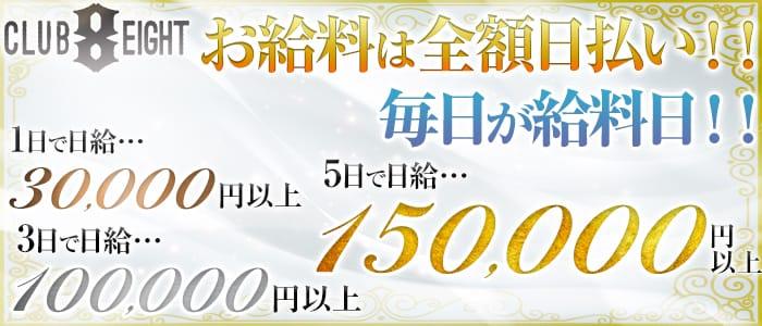 Club Eight~クラブエイト~ 大宮キャバクラ バナー