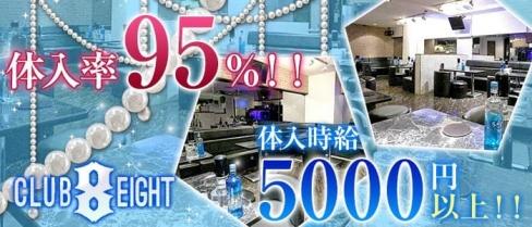 Club Eight~クラブエイト~【公式求人情報】(大宮キャバクラ)の求人・バイト・体験入店情報