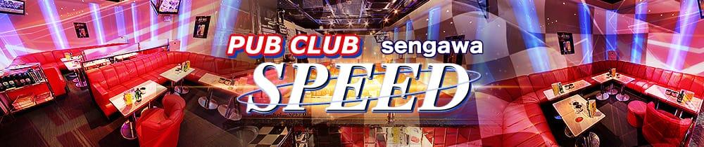 SPEED(スピード) 仙川キャバクラ TOP画像