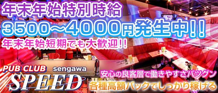 SPEED(スピード) 仙川キャバクラ バナー