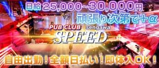 SPEED(スピード)【公式求人情報】