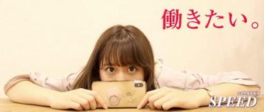 SPEED(スピード)【公式求人情報】(仙川キャバクラ)の求人・バイト・体験入店情報
