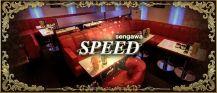 【仙川】SPEED(スピード)【公式求人・体入情報】 バナー