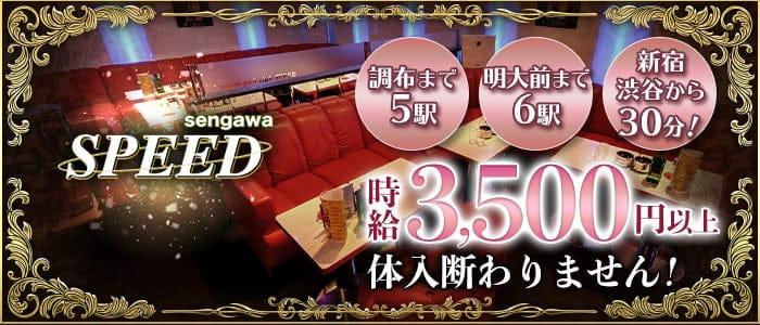 【仙川】SPEED(スピード)【公式求人・体入情報】 下北沢キャバクラ バナー